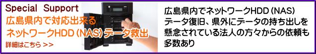 広島NASサポート